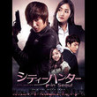 City Hunter In Seoul [OST]