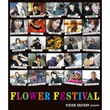 Flower Festival: Vision Factory Presents (2008)